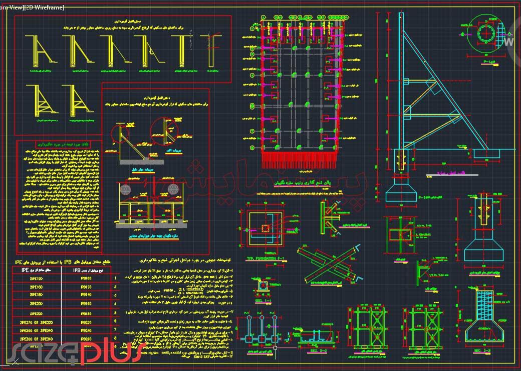 نقشه اتوکد سازه نگهبان خرپایی استاندارد