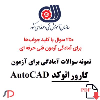 ۲۵۰ نمونه سوال آمادگی آزمون کارور اتوکد AutoCAD فنی و حرفهای
