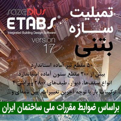تمپلیت ایتبس سازه بتنی Etabs 17