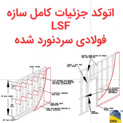 اتوکد دیتایل و جزئیات کامل سازه LSF فولادی سردنورد