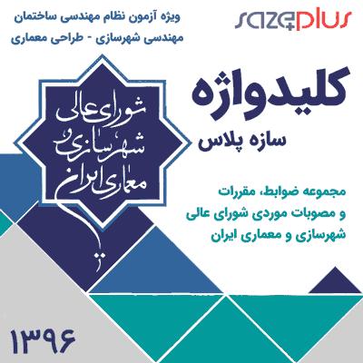 کلیدواژه مصوبات شورای عالی شهرسازی
