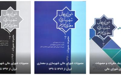 دانلود مصوبات شورای عالیشهرسازی و معماری ایران