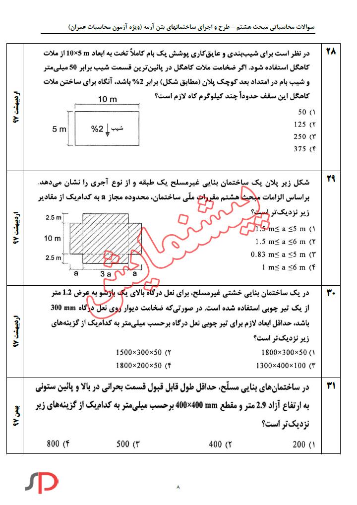 سوالات-محاسباتی-مبحث-هشتم-۱