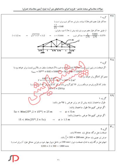 سوالات-محاسباتی-مبحث-هشتم-۴