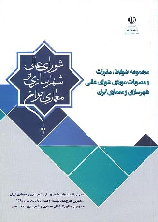 مجموعه ضوابط، مقررات و مصوبات موردی شورای عالی