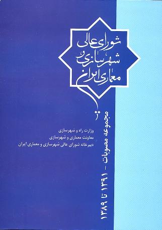 مصوبات شورای عالی شهرسازی و معماری ایران از 1389 تا 1391