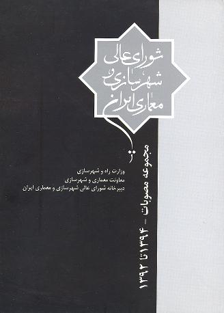 مصوبات شورای عالی شهرسازی و معماری ایران از 1392 تا 1394