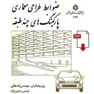 ضوابط طراحی معماری پارکینگ های چند طبقه (دیجیتالی)