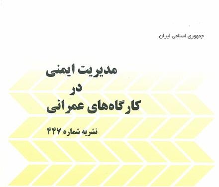 نشریه ۴۴۷ مدیریت ایمنی در کارگاههای عمرانی - HSE