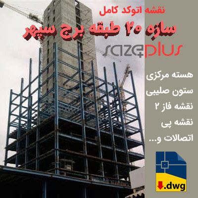 اتوکد نقشه سازه فولادی ۲۰ طبقه برج سپهر تبریز