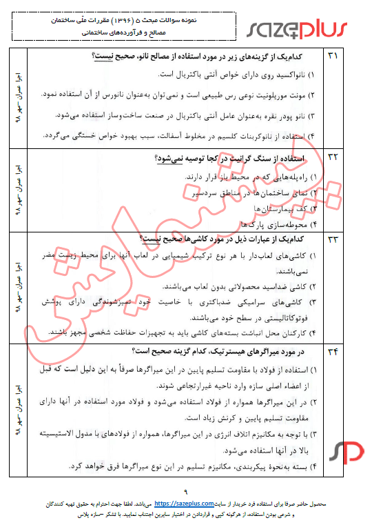 سوالات-مبحث-پنجم-۱۳۹۶-مصالح-و-فرآورده-های-ساختمانی-۱