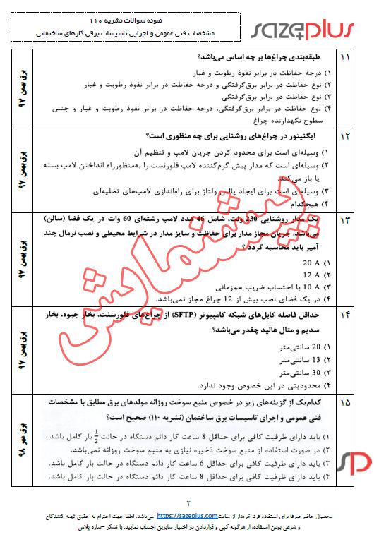 سوالات-نشریه-۱۱۰-مشخصات-فنی-عمومی-و-اجرایی-تاسیسات-برقی-کارهای-ساختمانی