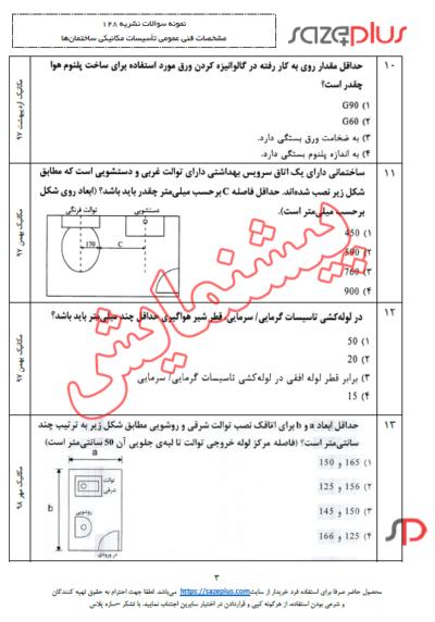 سوالات-نشریه-۱۲۸-مشخصات-فنی-عمومی-تاسیسات-مکانیکی-ساختمان-ها