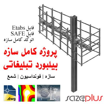 اتوکد سازه بیلبورد تبلیغاتی