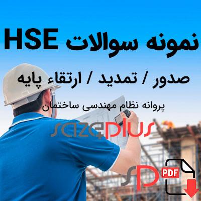 نمونه سوالات HSE نظام مهندسی