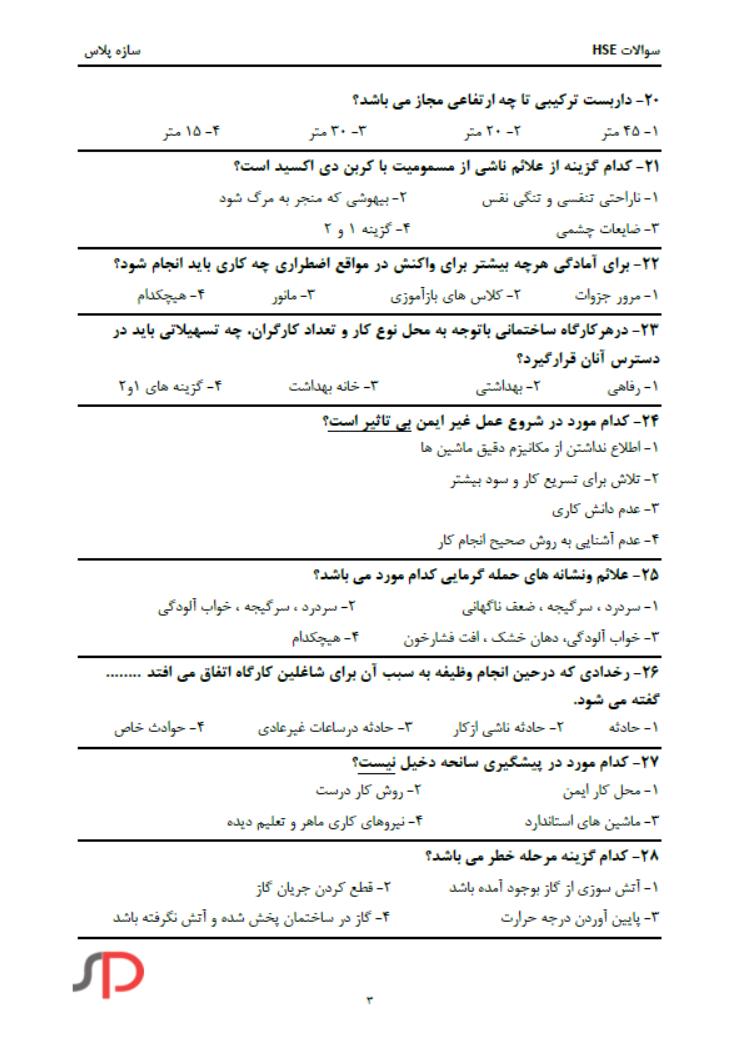 پیشنمایش1-نمونه سوالات HSE فنی و حرفهای