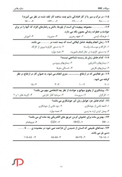 پیشنمایش2-نمونه سوالات HSE فنی و حرفهای