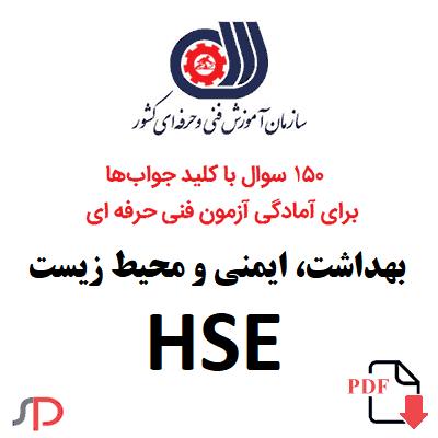 نمونه سوالات HSE فنی و حرفهای
