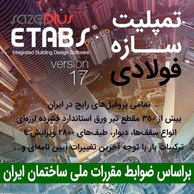 تمپلیت کامل طراحی سازه فولادی Etabs 17