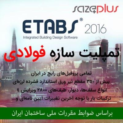 تمپلیت کامل طراحی سازه فولادی Etabs 2016