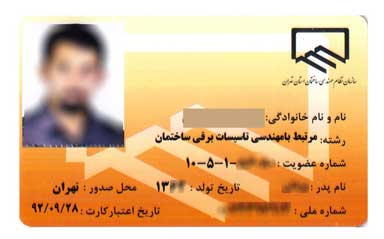 عضویت در سازمان نظام مهندسی ساختمان