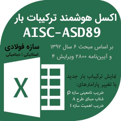 فایل اکسل هوشمند ترکیبات بار سازه فولادی AISC-ASD89 مطابق مبحث ششم ۹۲ و ۲۸۰۰ ویرایش ۴