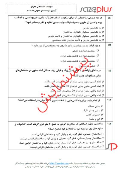سوالات تخصصی عمران آزمون ماده ۲۷