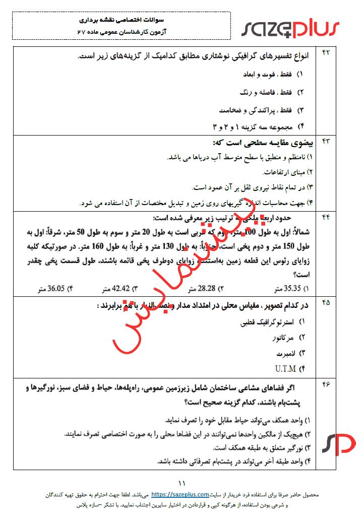 پیشنمایش نمونه سوالات اختصاصی نقشه برداری آزمون ماده ۲۷ | با کلید جواب