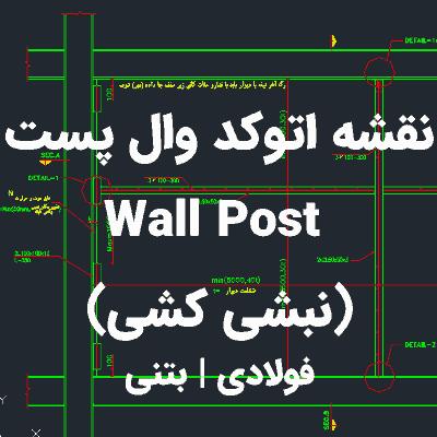 نقشه اتوکد کامل جزئیات وال پست Wall Post (نبشی کشی)