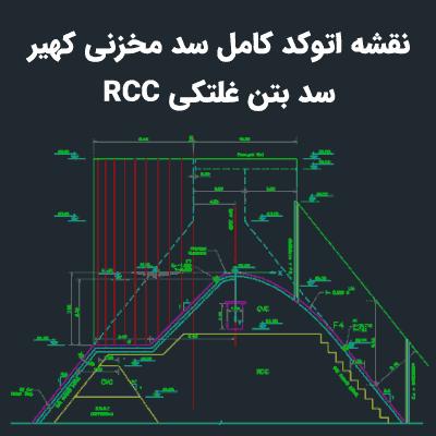 نقشه اتوکد پروژه سد مخزنی کهیر | وزنی RCC