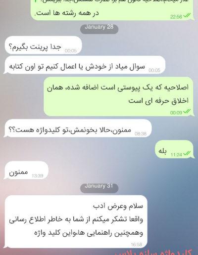 پیام تشکر از کلیدواژه و اطلاع رسانی های سازه پلاس