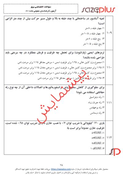 پیشنمایش نمونه سوالات اختصاصی برق آزمون ماده ۲۷ با کلید جواب (۱)
