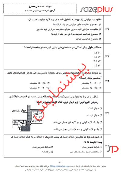 پیشنمایش نمونه سوالات اختصاصی معماری آزمون ماده ۲۷ با کلید جواب