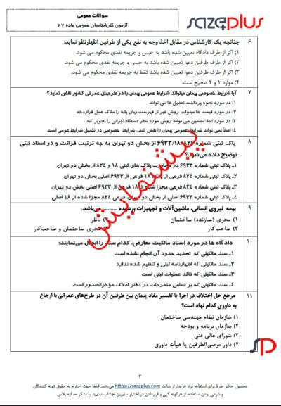 نمونه سوالات عمومی آزمون ماده ۲۷