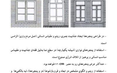 دستورالعمل طراحی و اجرای نمای ساختمانها در محور تاریخی فرهنگی کلانشهر تبریز