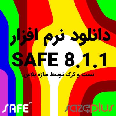 دانلود نرم افزار SAFE 8.1.1