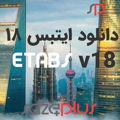 دانلود ایتبس ETABS 18