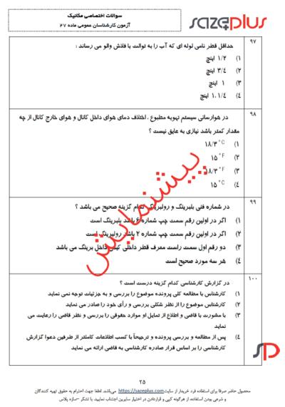 پیشنمایش سوالات اختصاصی رشته مکانیک آزمون ماده 27