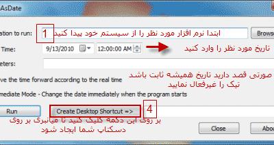 حل مشکل عقب کشیدن تاریخ ETABS و رفع محدودیت زمانی سایر نرم افزارها