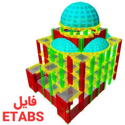 فایل Etabs مسجد ترکیه