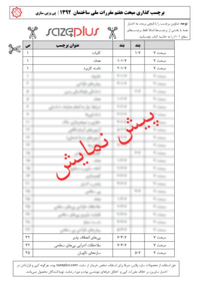 برچسب-گذاری-مبحث-هفتم-مقررات-ملی-ساختمان-۱۳۹۲-پی-و-پی-سازی