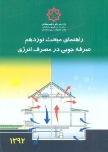 دانلود راهنمای مبحث ۱۹ (۱۳۹۲) نوزدهم راهنمای صرفه جویی در مصرف انرژی سال ۹۲