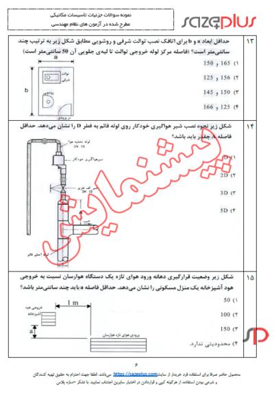 سوالات-دیتایل-جزئیات-تاسیسات-مکانیکی-۱