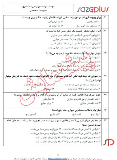 سوالات-کارشناس-رسمی-تاسیسات-ساختمانی-۱-