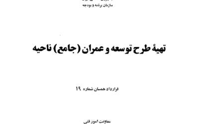 قرارداد همسان شماره ۱۹ (تهیه طرح توسعه عمران (جامع) ناحیه)