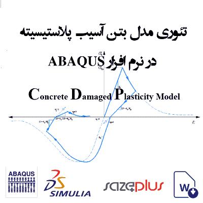 تئوری مدل بتن آسیب پلاستیسیته در نرم افزار ABAQUS | فایل Word