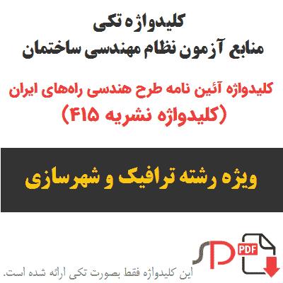 کلیدواژه آئین نامه طرح هندسی راه های ایران - کلیدواژه نشریه ۴۱۵