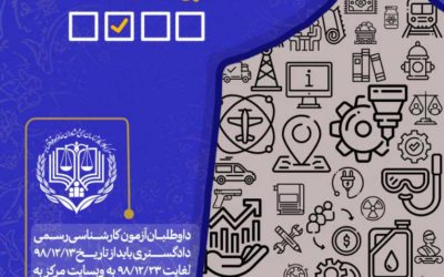 ثبت نام آزمون کارشناسی رسمی ۹۸ | قوه قضائیه آزمون ۹ خرداد ۹۹