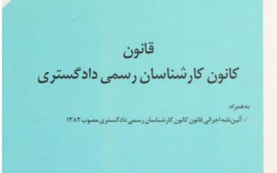 قانون کانون کارشناسان رسمی دادگستری مصوب ۱۳۸۱/۰۱/۱۸