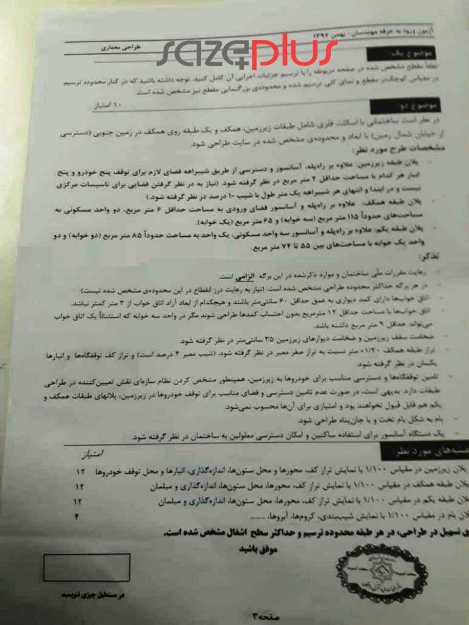 سوال آزمون طراحی معماری بهمن ۹۷